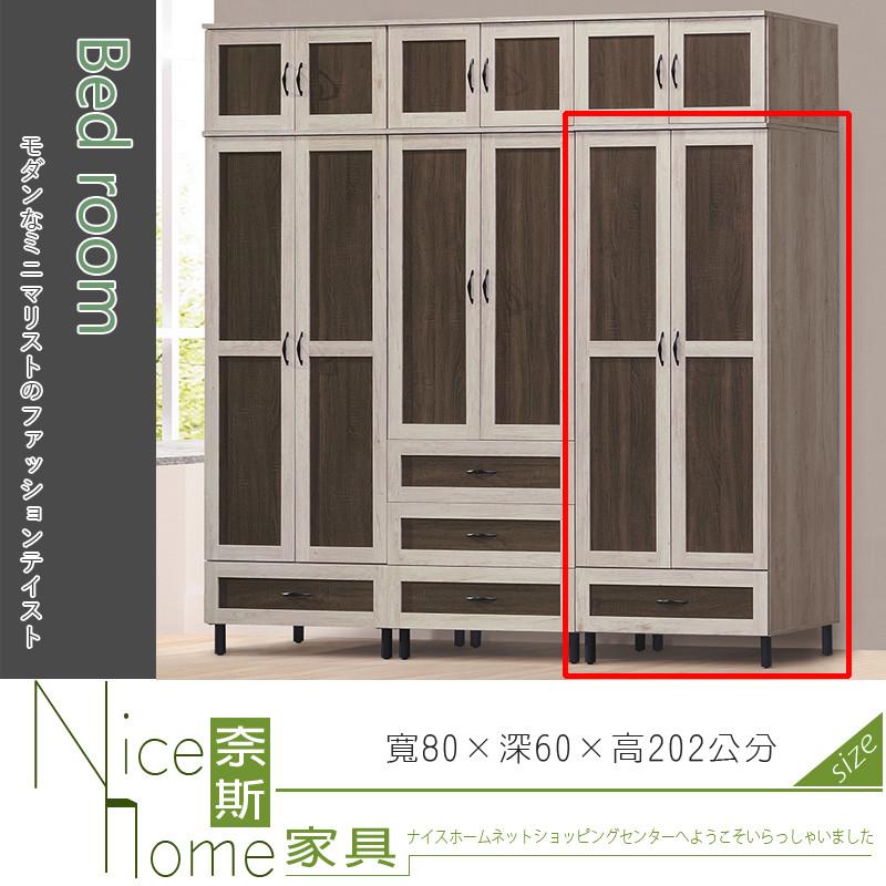 奈斯家具nice503-7-hd 合家歡雙吊衣櫥