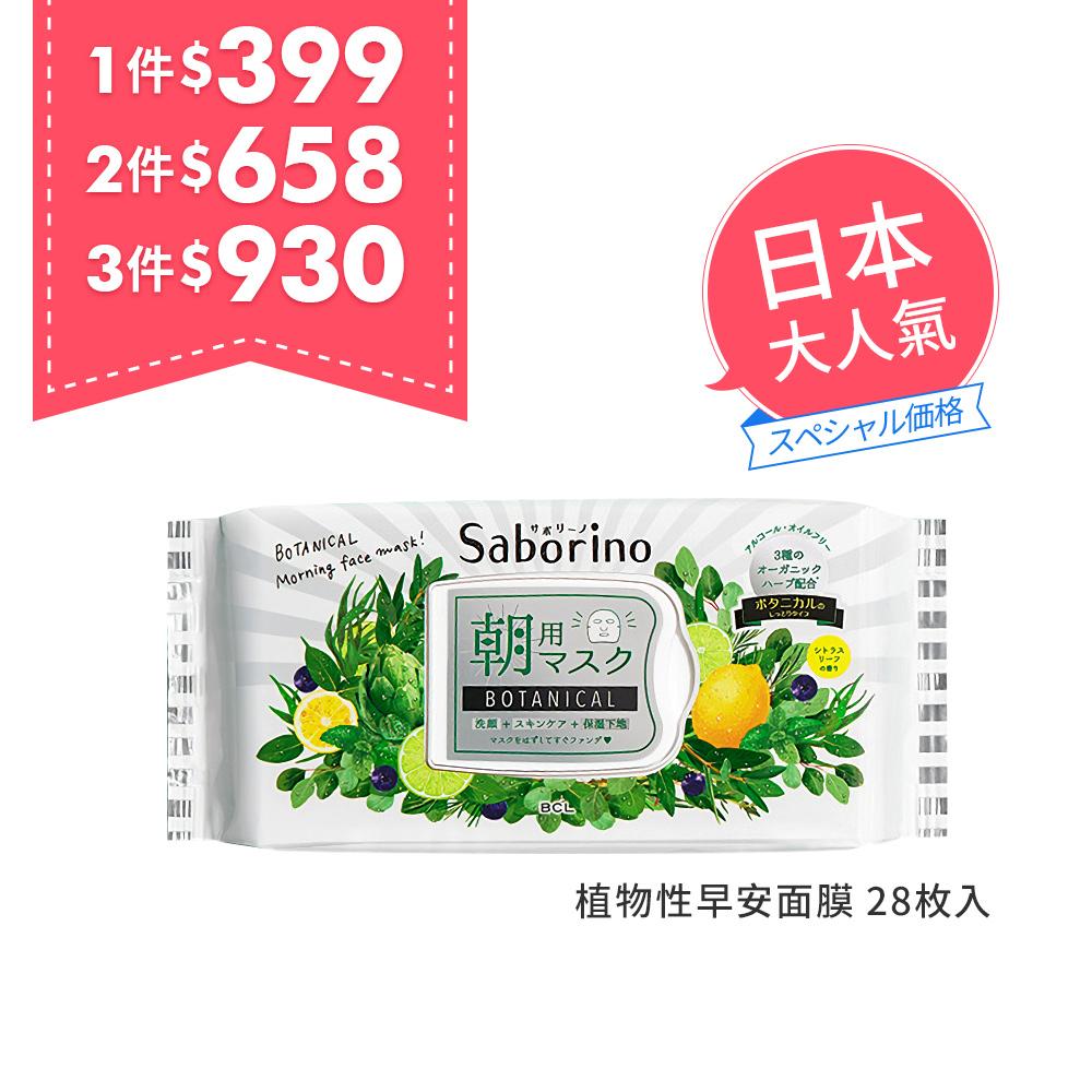 BCL SABORINO 植物性早安面膜 28枚入 (滋潤型)