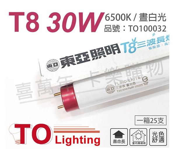 TOA東亞 FL30D-EX/T8 30W 6500K 白光 太陽神 三波長T8日光燈管_TO100032