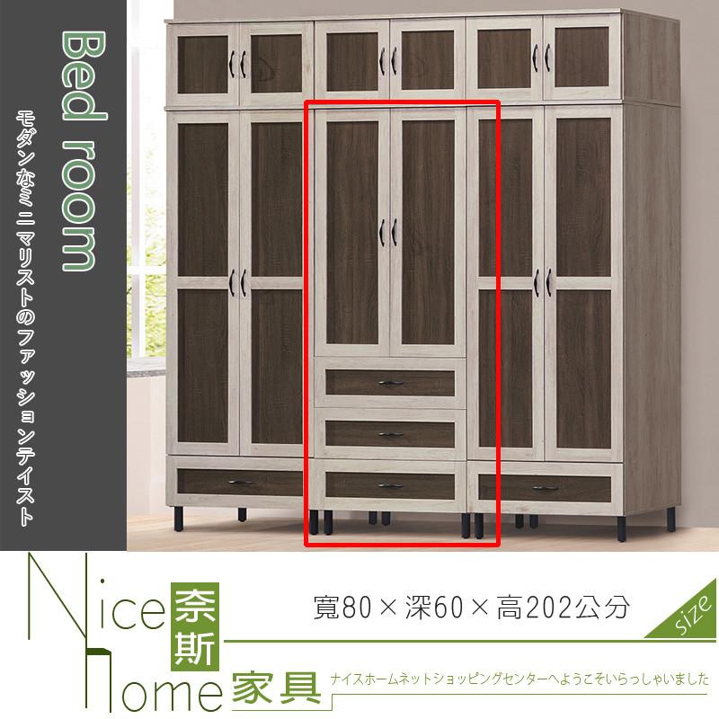 奈斯家具nice503-8-hd 合家歡單吊衣櫥