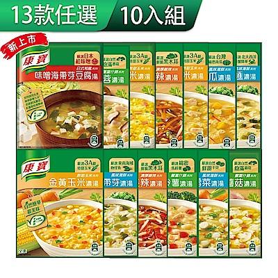 康寶 中式濃湯(2包)*10入組_13款口味可選(綜合)