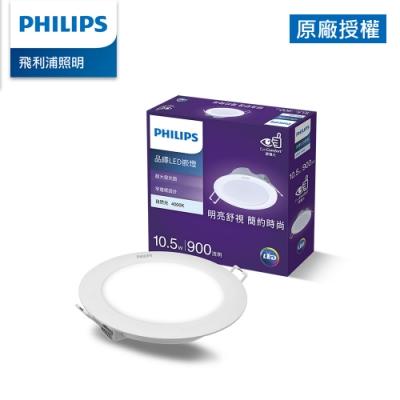 Philips 飛利浦 品繹 10.5W 12.5CM LED嵌燈-自然光4000K (PK023)