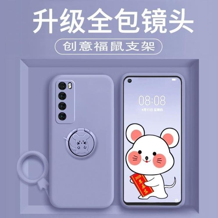 樂天優選 新品特價 華為nova7手機殼nova7se液態硅膠7pro全包cdy/jef-an00薄ier-an10