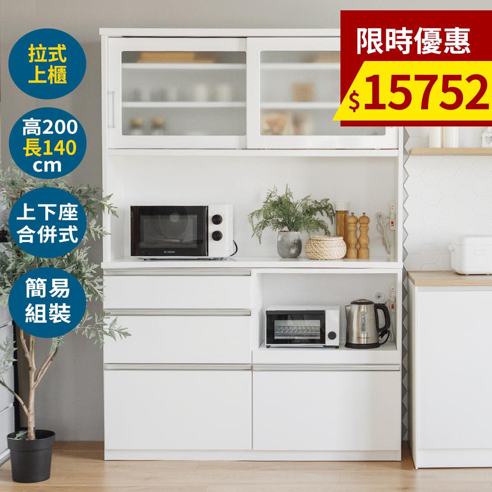 Soft上櫃拉式收納廚房櫃140cm 完美主義【Y0050】