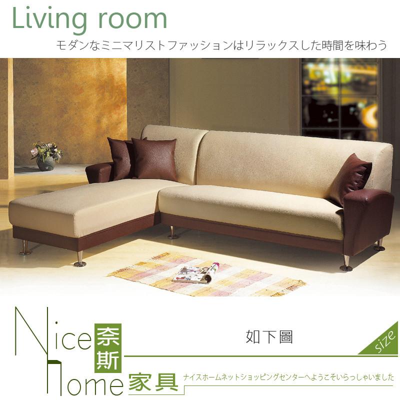 奈斯家具nice318-10-hd 合家歡l型沙發