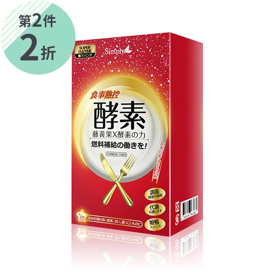 【Simply新普利】食事熱控酵素錠30錠(第二件2折)4/1-4/30