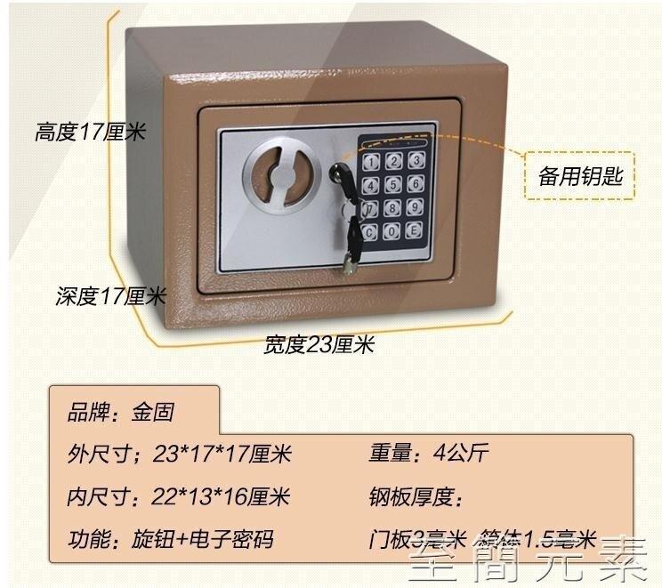 全鋼防盜家用辦公迷你小型電子密碼鎖入牆家用保險箱保險櫃保管箱