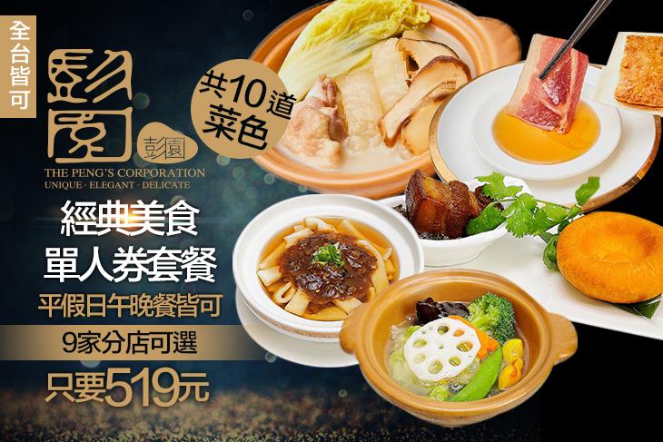 【多分店】彭園餐飲集團 #GOMAJI吃喝玩樂券#電子票券#中式
