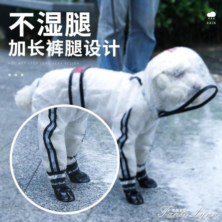 小狗狗雨衣四腳防水全包泰迪比熊寵物的中型犬小型犬雨天衣服雨披