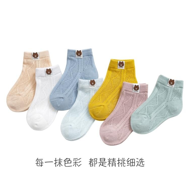 兒童襪子春夏季超薄款純棉冰絲夏天透氣網眼寶寶短襪男童女童船襪17 愛尚優品