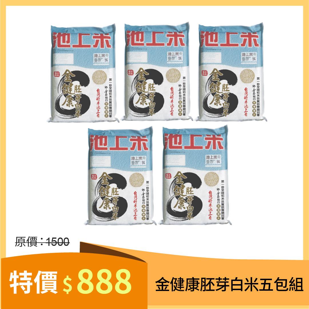 【新米到貨】金健康胚芽白米(1KG/5包裝)