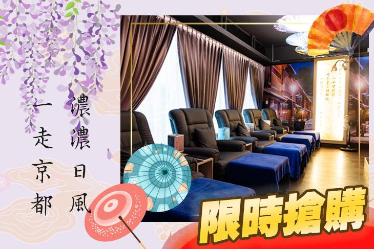【台北】紫藤養身行館 #GOMAJI吃喝玩樂券#電子票券#男士可用
