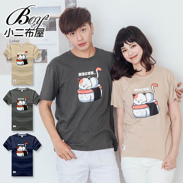 情侶T恤 MIT貓咪壽司情侶裝純棉短袖上衣【NW621018】