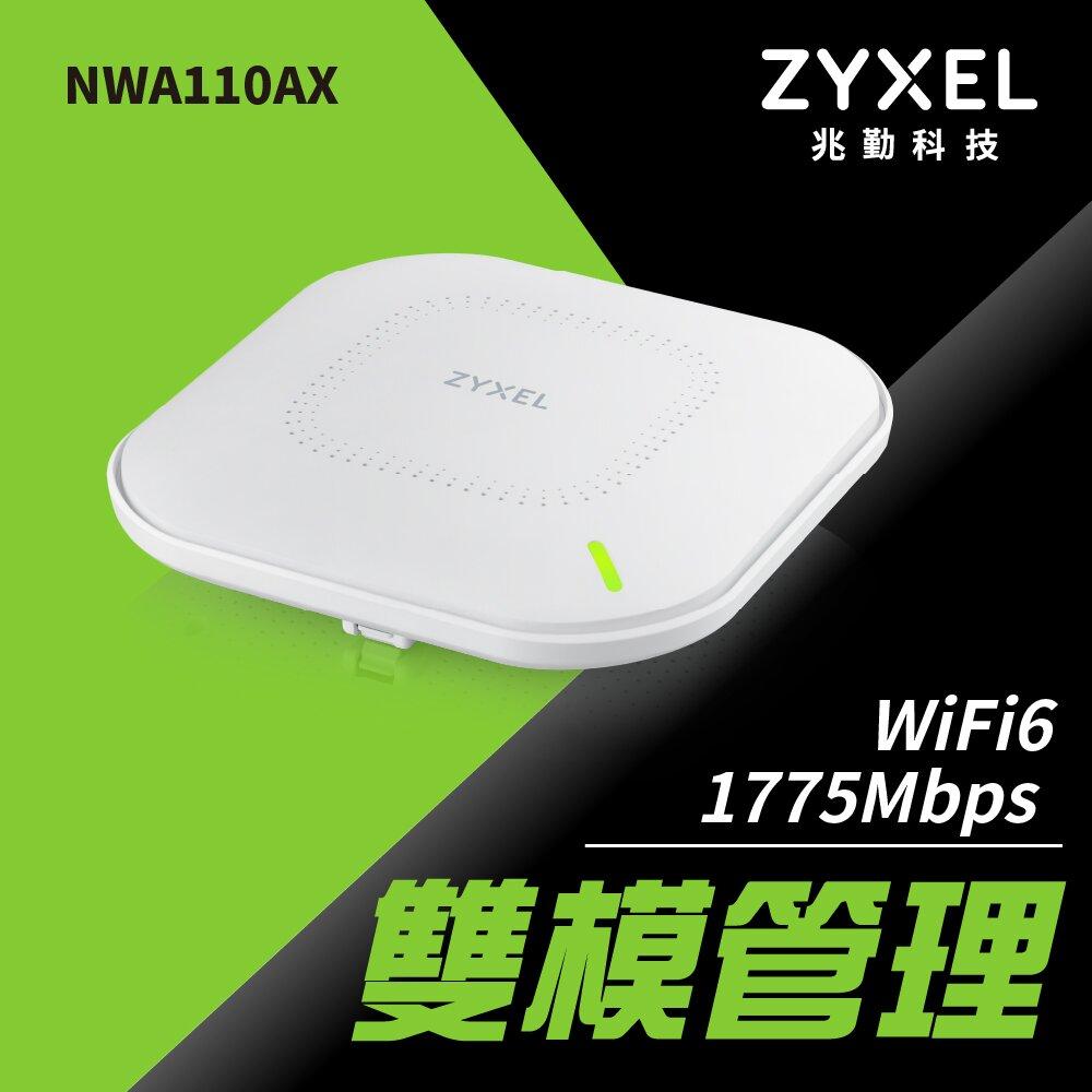 ★快速到貨★Zyxel合勤 NWA110AX 1800 WiFi6 PoE無線網路基地台路由器 MU-MIMO AP Nebula 雲端管理
