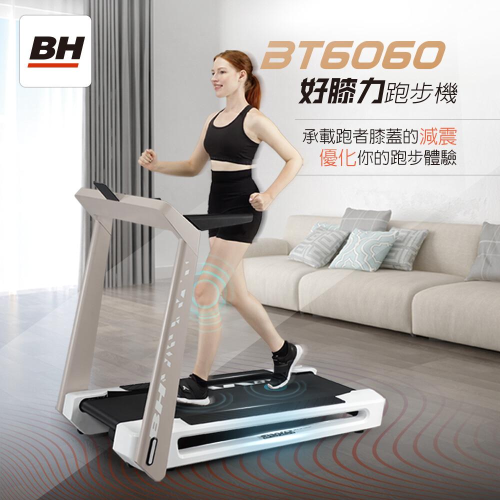 bhbt6060 好膝力跑步機