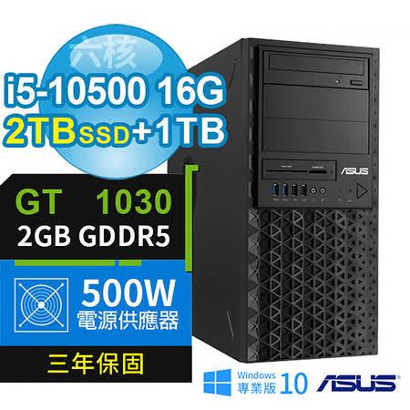 ASUS 華碩 W480 商用工作站(i5-10500/16G/2TB PCIe+1TB/GT1030/WIN10專業版/三年保固)極速大容量