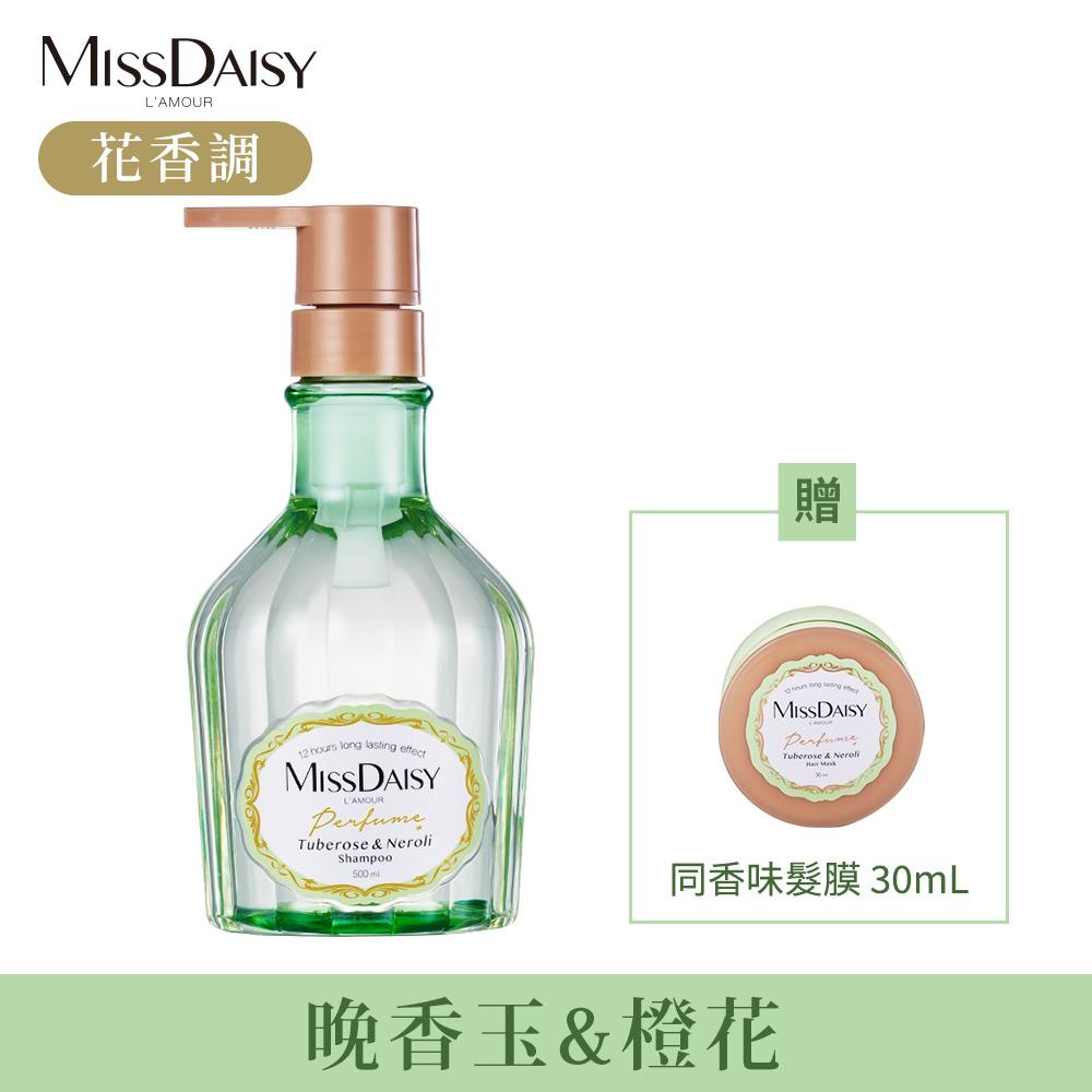 MISSDAISY 香氛洗髮精-晚香玉與橙花 500mL [贈]香氛髮膜-晚香玉與橙花 30mL