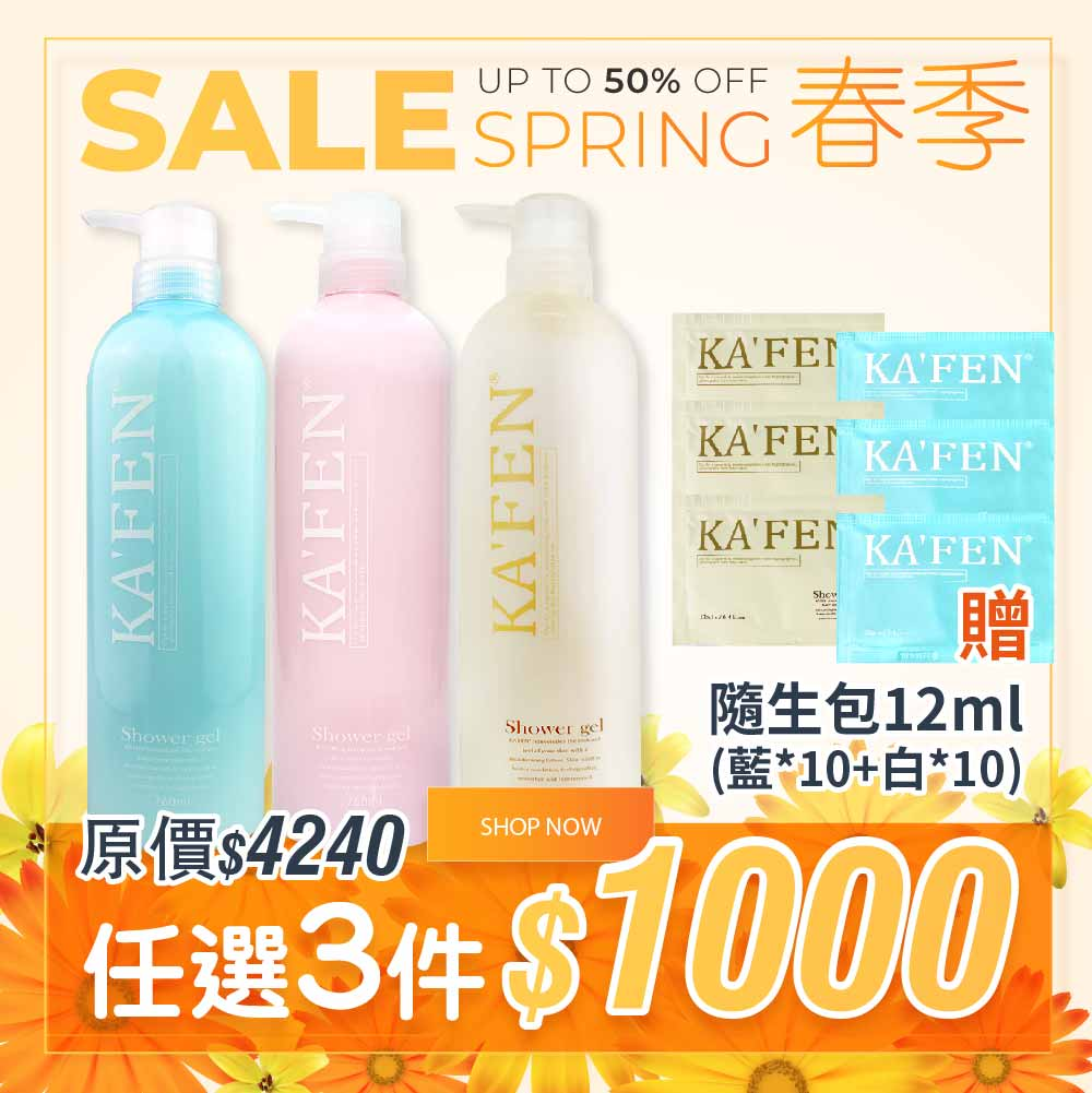 【4月限定】【任選3瓶】美肌香水沐浴乳系列 贈 【美肌沐浴乳旅行包12ml(白*10+藍*10)】