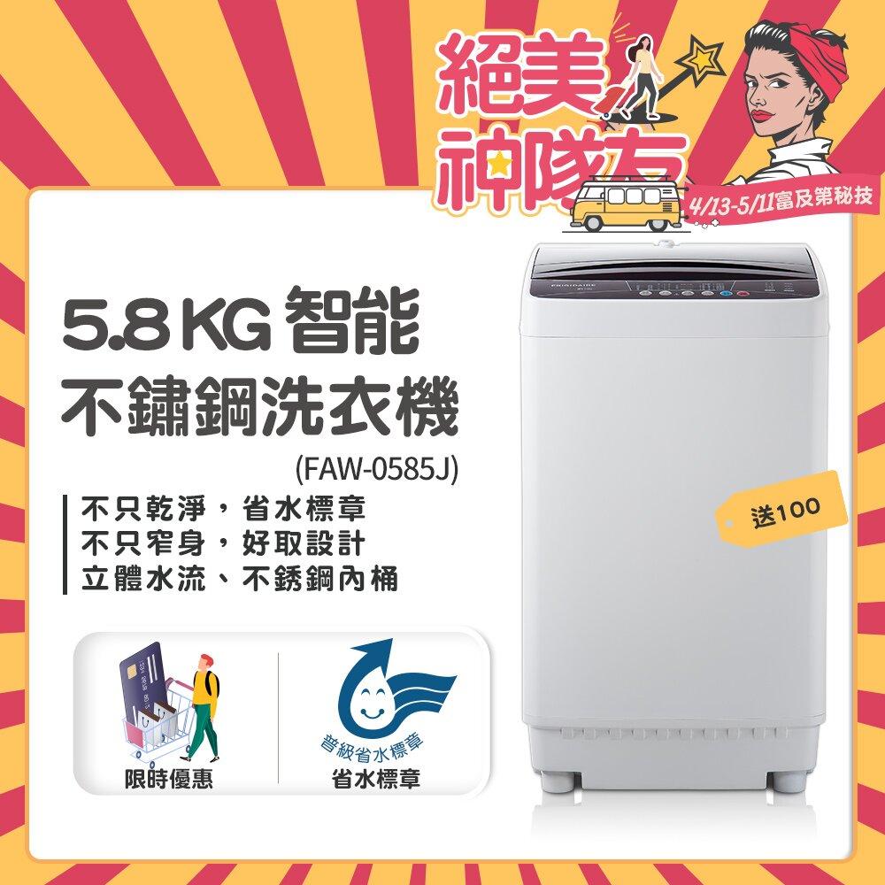 (4/13-5/11買就送超商電子券100)美國富及第Frigidaire 5.8kg 智能不銹鋼洗衣機 FAW-0585J