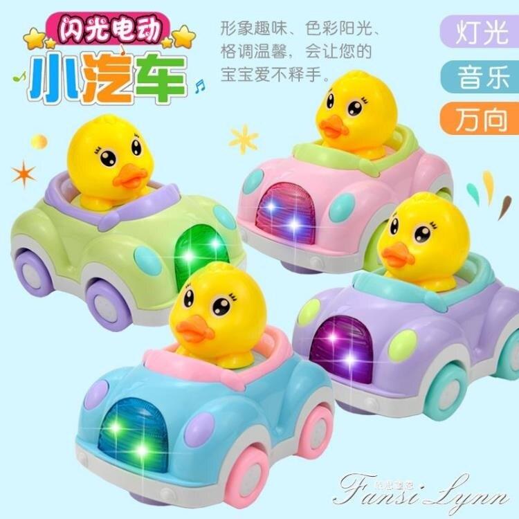 兒童萬向小鴨子爬行汽車模型會動的嬰兒寶寶電動小孩一至二歲玩具