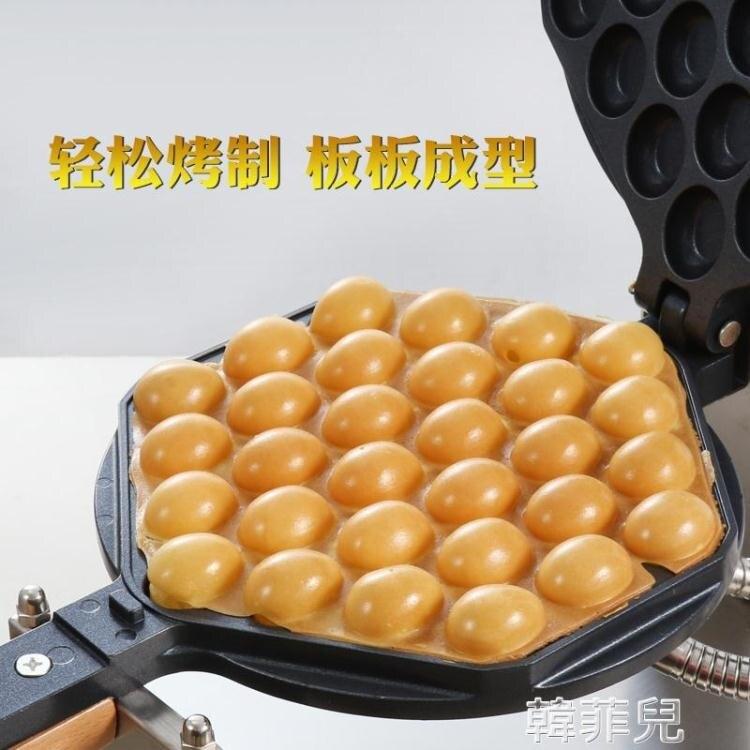 雞蛋仔機 譽蜂巢雞蛋仔機模具商用雞蛋仔機蛋仔機烤盤港式QQ蛋仔機模板 2021新款