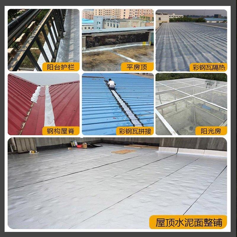 屋頂防水補漏材料樓頂裂縫丁基卷材防水膠帶強力堵漏王神器漏水膠