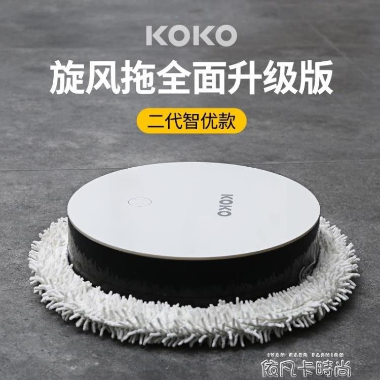 koko卡卡智能掃地機器人家用全自動擦地拖地一體洗地機仿手擦二代QM