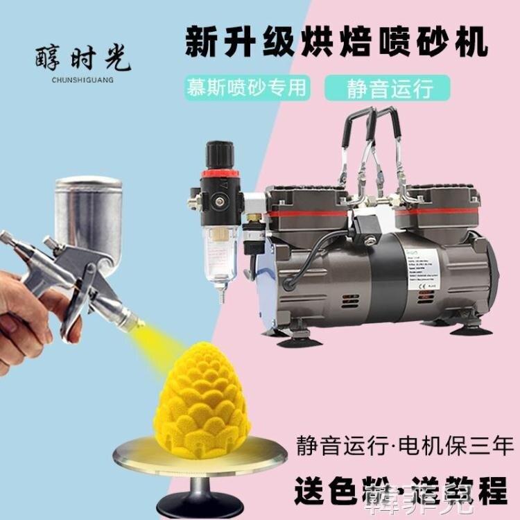 噴砂機 新品雙缸 烘焙噴砂機小型法式慕斯蛋糕商用家用巧克力噴槍噴霜機 2021新款