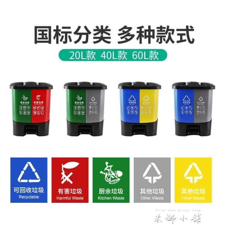分类垃圾桶家用带盖干湿卫生间厨房大号商用生活户外办公室社区用