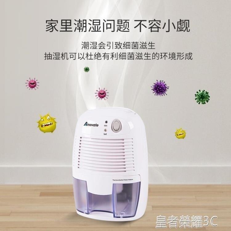 除濕器 家用抽濕器房間干燥除濕器除霉除濕室內干燥機地下室防潮小型迷你 2021新款