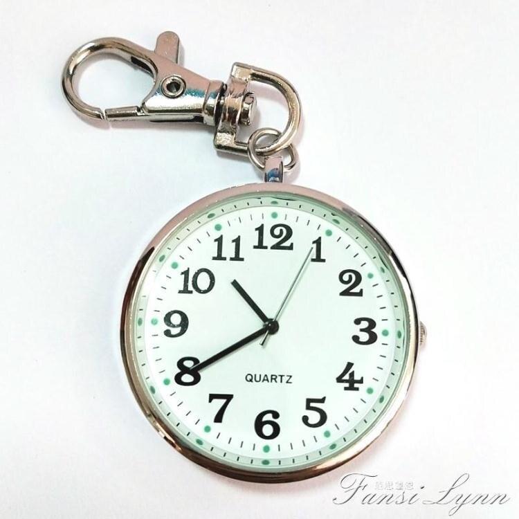 老人錶清晰大數字男士懷錶鑰匙扣掛錶學生考試用石英手錶護士錶