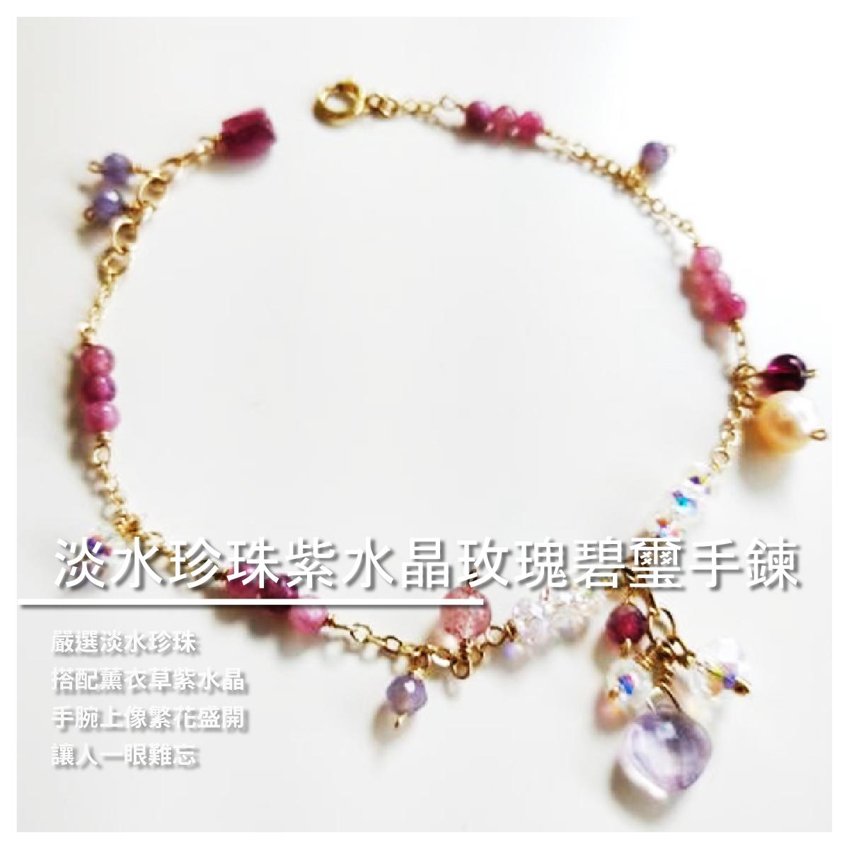 【LHN JEWELRY STUDIO】LHN淡水珍珠紫水晶玫瑰碧璽14KGF手鍊