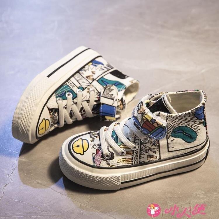 兒童帆布鞋 兒童高幫帆布鞋2021年春秋新款韓版女童男童鞋布鞋子寶寶球鞋板鞋 愛尚優品