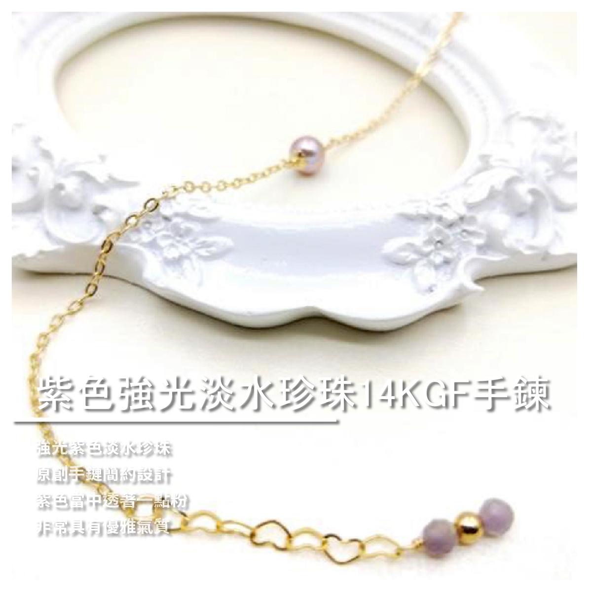 【LHN JEWELRY STUDIO】LHN顏選紫色強光淡水珍珠14KGF手鍊 / 回饋限時價 $650 (限量30件)