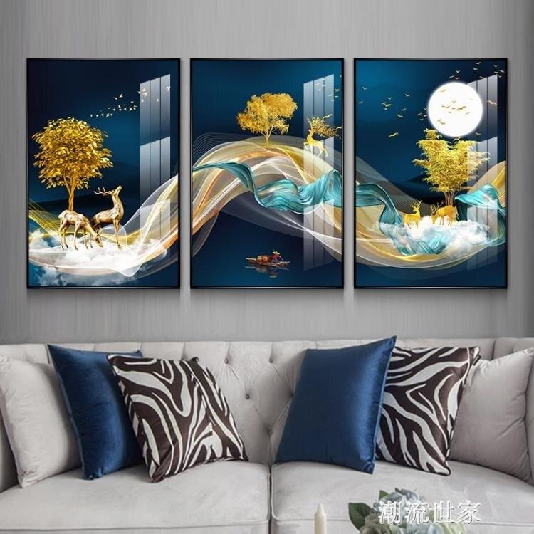 北歐客廳裝飾畫麋鹿掛畫沙發背景牆三聯畫現代簡約壁畫餐廳晶瓷畫MBS