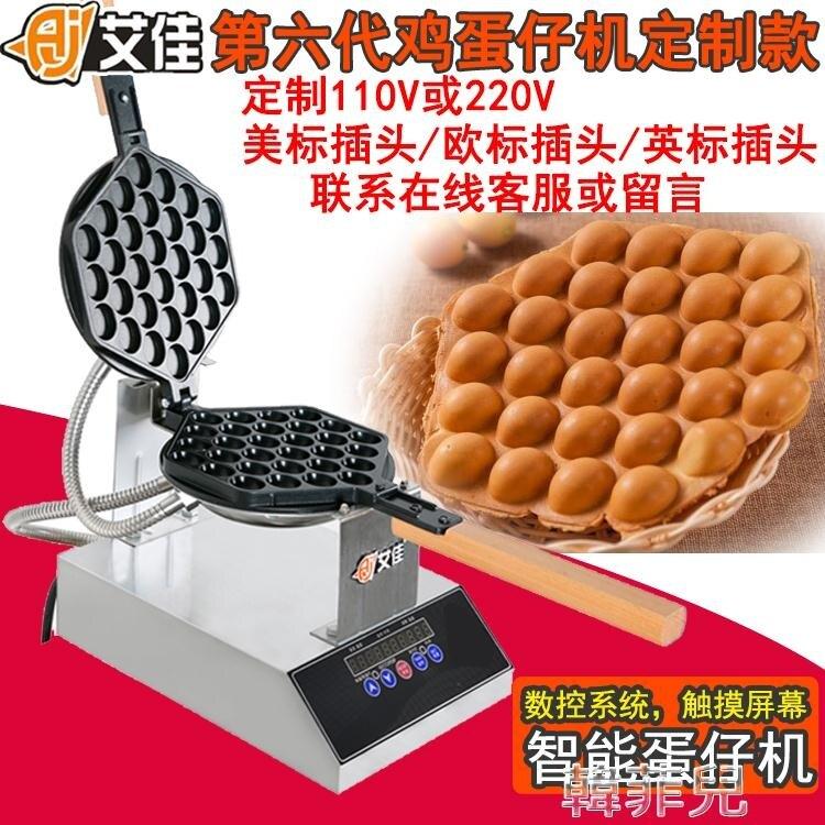 雞蛋仔機 艾佳110V或220V數控商用雞蛋仔 qq蛋仔機不粘鍋烤餅機電熱蛋仔機 2021新款