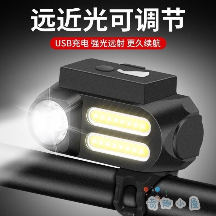 車燈 自行車燈前燈充電強光手電筒單車騎行前燈【奇趣小屋】