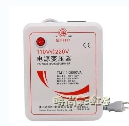 新北24小時現貨 新款版1500W舜紅變壓器220v轉110v日本美國進口電器用