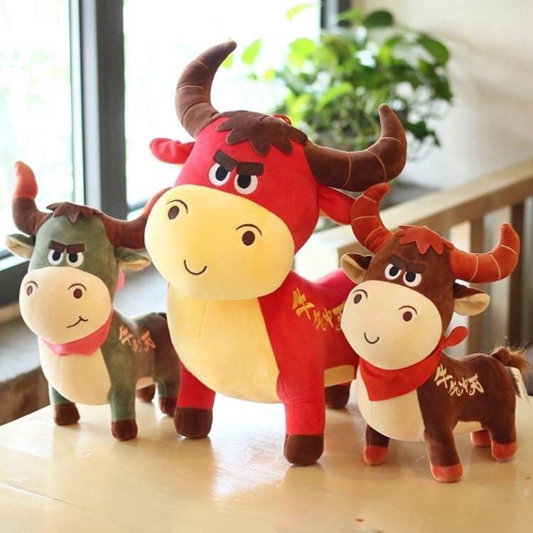 牛年吉祥物公仔牛氣沖天玩偶生肖牛毛絨玩具小牛娃娃新年禮品 蘇菲小店
