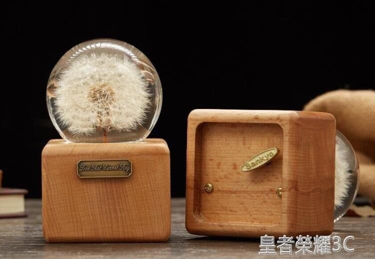 音樂盒 蒲公英標本永生花水晶球音樂盒八音盒創意生日禮物送男女生情人節 2021新款