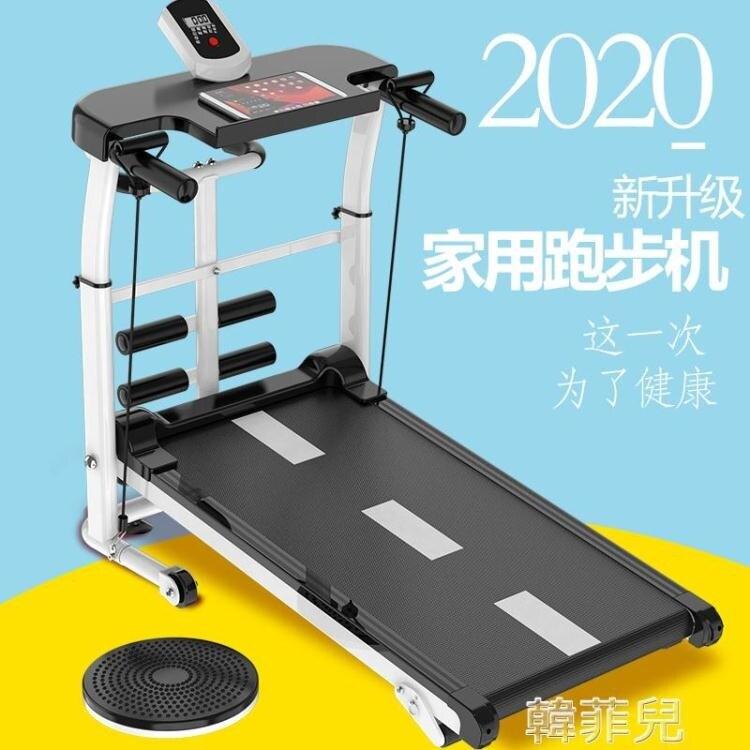 跑步機 跑步機家用款小型室內折疊家庭式機械走步機迷你靜音健身器材 2021新款