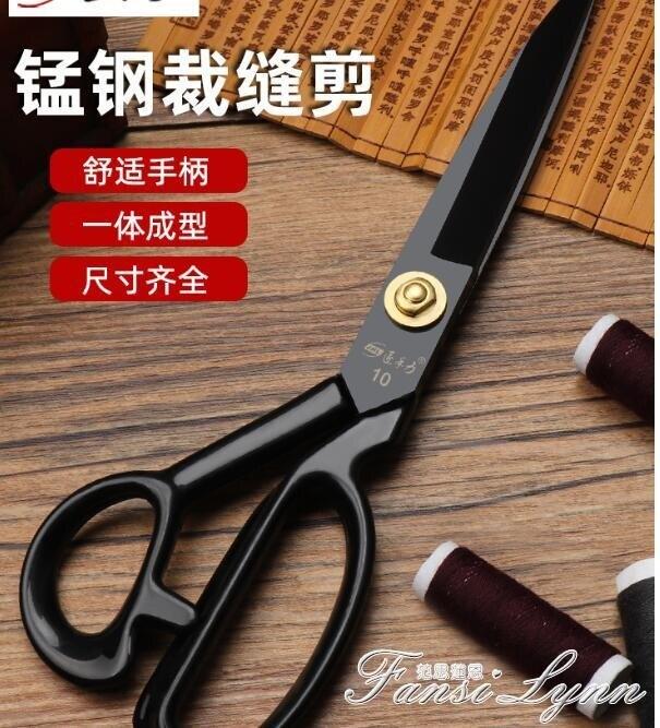 縫紉剪刀裁縫剪服裝剪裁縫剪刀專業裁剪大剪刀8-12寸小號裁布正品