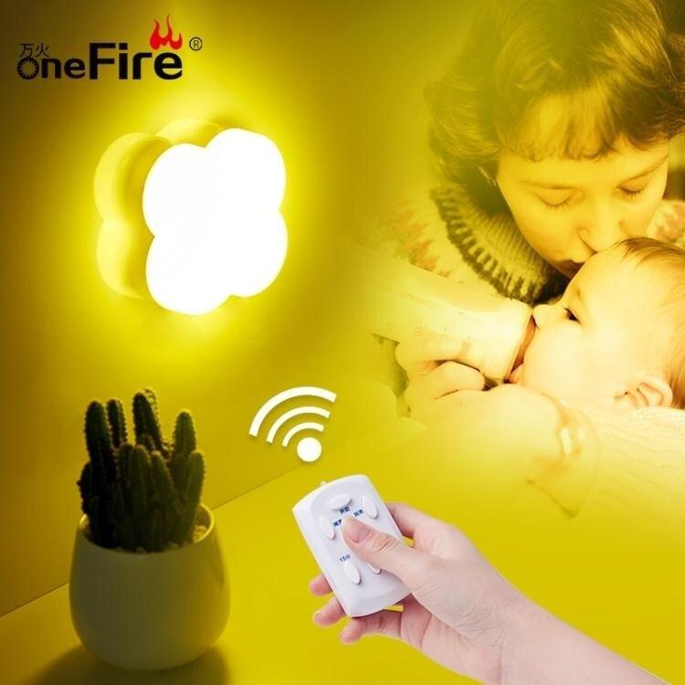 樂天優選 遙控小夜燈插電新生兒睡眠臥室床頭嬰兒寶寶餵奶柔光壁燈護眼檯燈