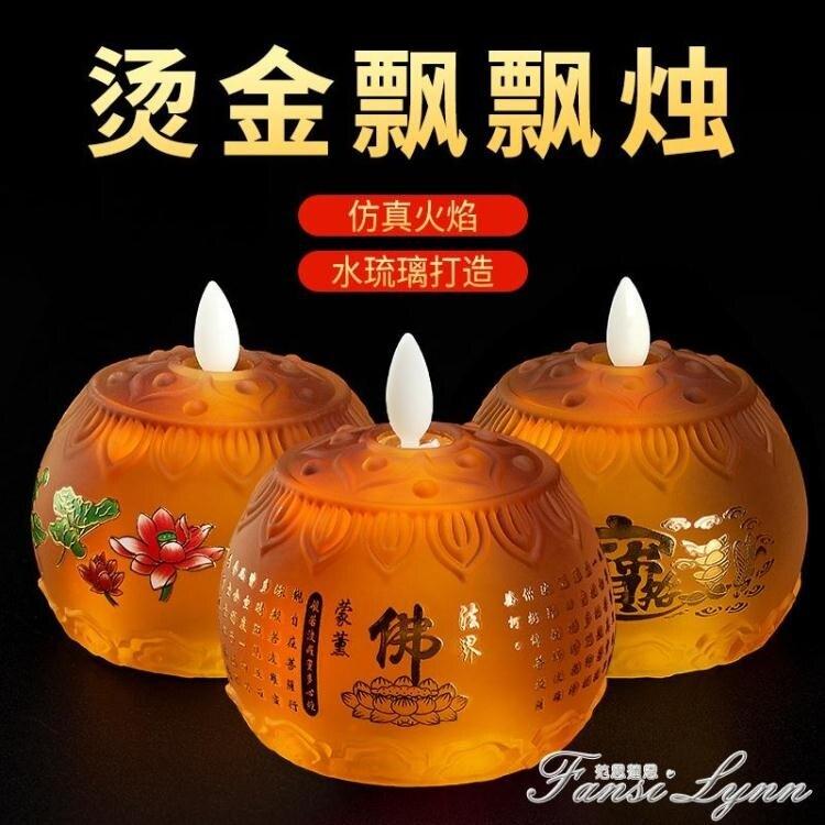 led蓮花燈佛供燈家用佛前供燈觀音燈供燈長明燈電池蠟燭酥油燈