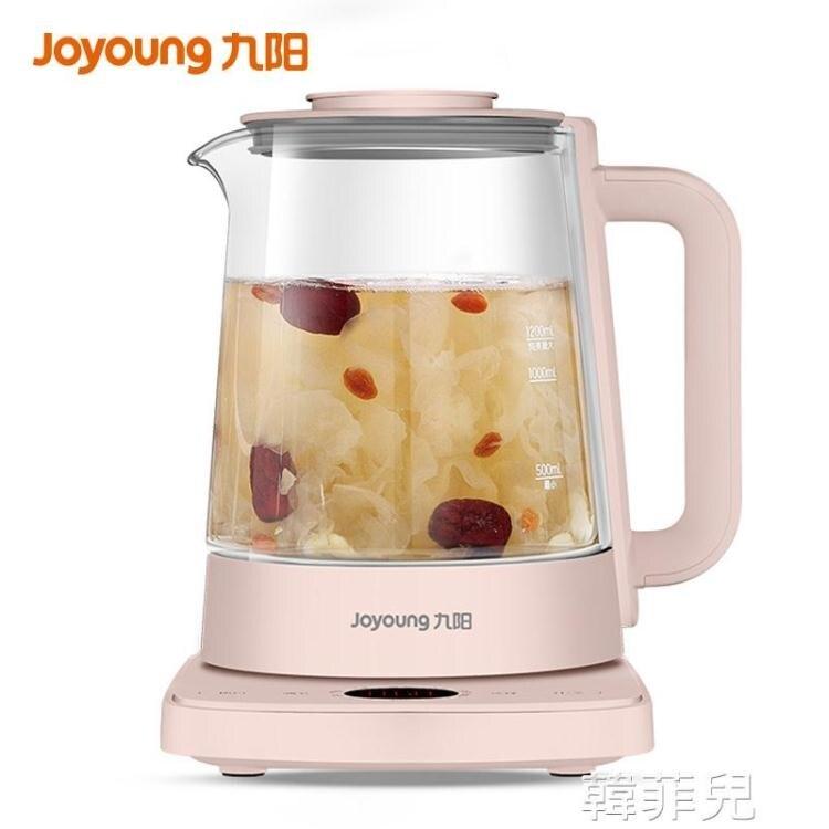 養生壺 九陽養生壺全自動家用煮茶器多功能辦公室小型花茶壺玻璃壺電水壺 2021新款