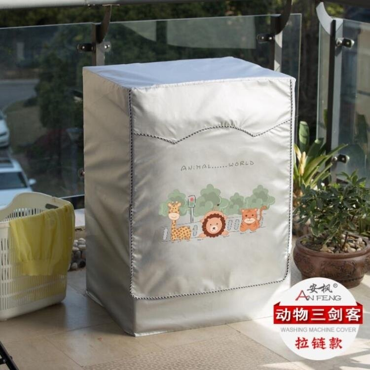 樂天優選 滾筒洗衣機罩波輪洗衣機罩防塵防水防曬通用開機不取洗衣機套罩子