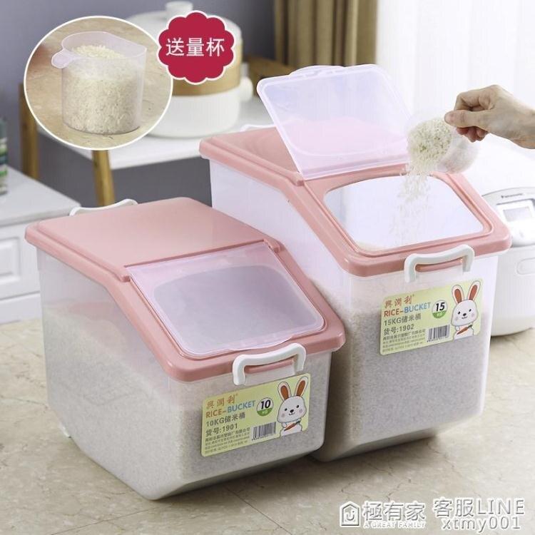 家用防蟲30斤20斤裝米桶廚房防潮面粉雜糧儲米箱米缸10kg收納箱