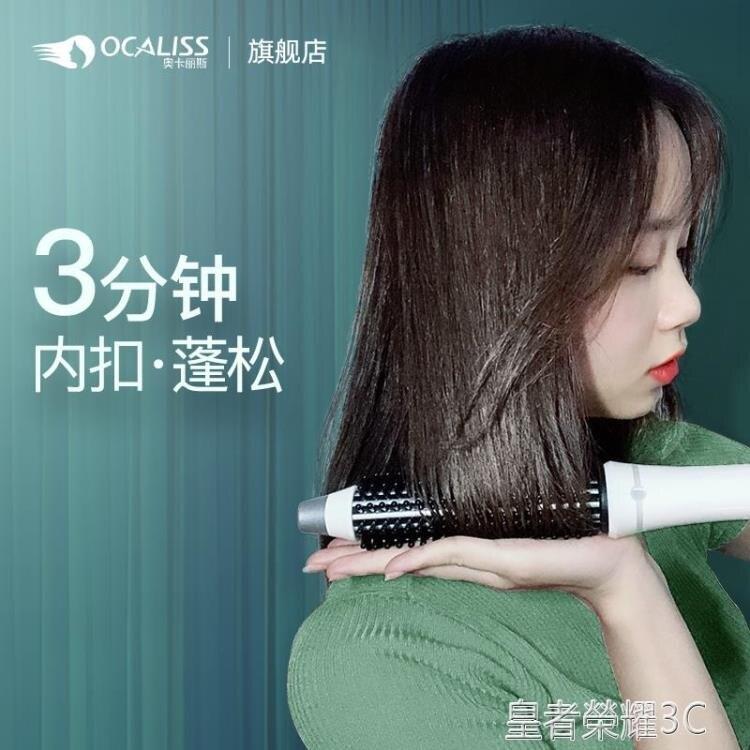 負離子直髮梳 捲髮棒空氣劉海短髮內扣髮根蓬松神器兩用負離子電直髮梳 2021新款
