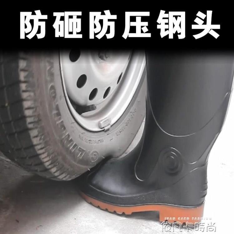 金橡雨鞋防砸防刺穿高筒中筒勞保水鞋男雨靴鋼頭鋼板水靴防滑膠鞋