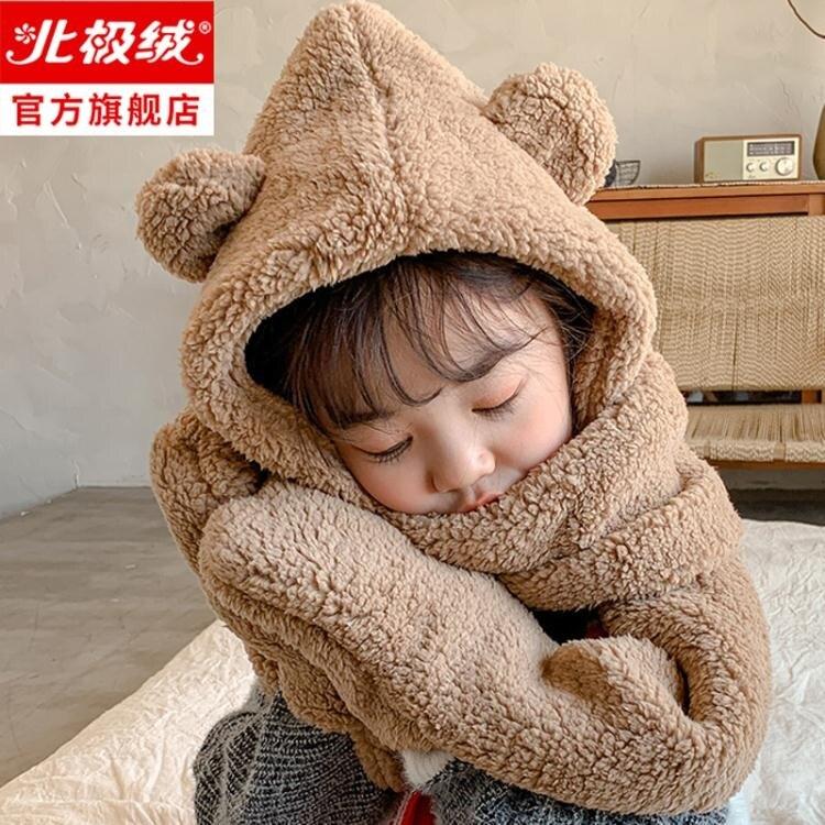兒童帽子女童男童秋冬季可愛萌萌小熊圍巾一體保暖寶寶護耳套頭帽 愛尚優品
